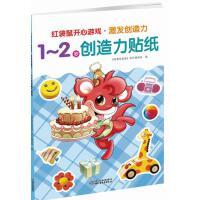 红袋鼠开心游戏・激发创造力・1~2岁创造力贴纸