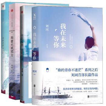 【全4册】刘同
