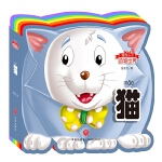 我的小小动物世界:猫(彩虹异形动物认知书,给孩子美妙的阅读初体验!)