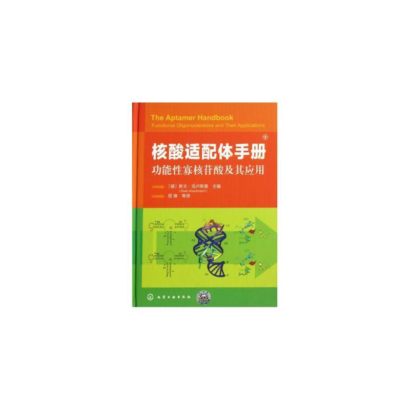 【核酸适配体手册-功能性寡核苷酸及其应用图
