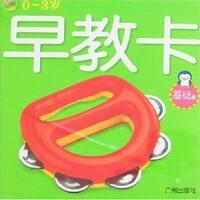 宝宝早教大卡王(8册)0-3岁早教卡1(电子书)