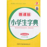 新课标小学生字典(双色本)