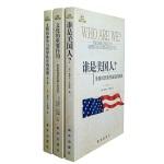 亨廷顿精选集(套装三册):文明的冲突+ 文化的重要作用+谁是美国人