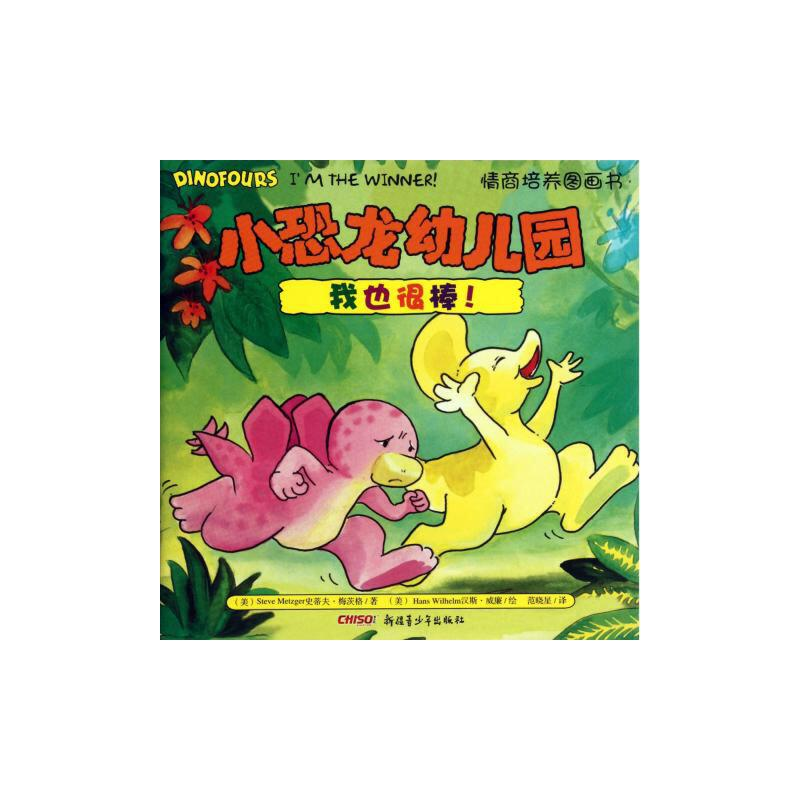 《我也很棒/小恐龙幼儿园情商培养图画书》(美)