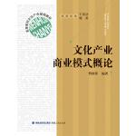 高等院校文化产业基础教材:文化产业商业模式概论