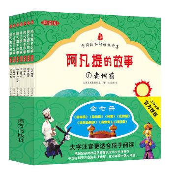 阿凡提的故事-中国经典动画大全集-(全七册)