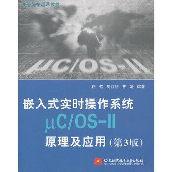 嵌入式实时操作系统μC/OS-II原理及应用