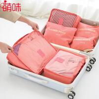 萌味 旅行收纳袋 透明可分类行李箱整理袋衣服收纳旅游衣物出差内衣收纳包6件套装创意家居