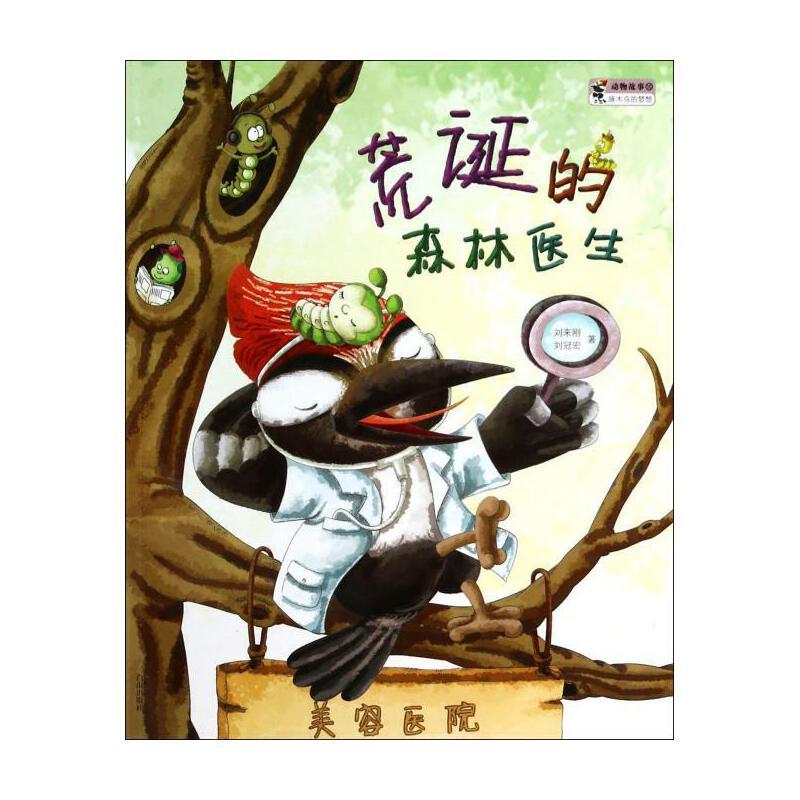 《荒诞的森林医生/动物故事》刘来刚//刘冠宏|绘画
