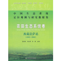 农田生态系统卷:西藏拉萨站(1993-2008)