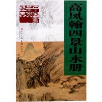 中国画册页经典.高凤翰四景山水册