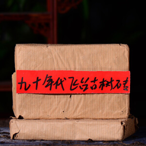 两片一起拍【17年多陈期老生茶】90年代下关飞台砖FT定制砖茶250克/片
