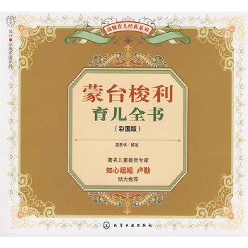 蒙台梭利育儿全书(彩图版)