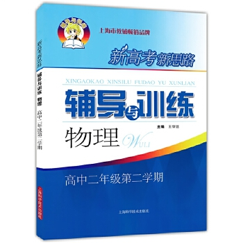新高考新思路辅导与训练 物理 高二年级第二学期高中辅助教材高2年级下上海科学技术出版社上海高中教材教
