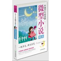 一地月光.满天星光-中国学生必读的微型小说精选