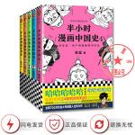 半小时漫画中国史全套4册世界史+中国史1+中国史2+中国史3 陈磊二混子历史漫画全系列