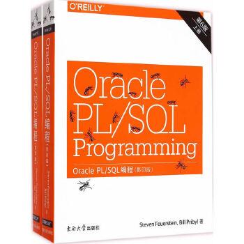 Oralce PL/SQL编程