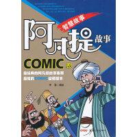 阿凡提COMIC版:智慧故事