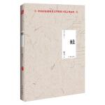 蛙(2012年度诺贝尔文学奖获得者中国著名作家莫言作品)