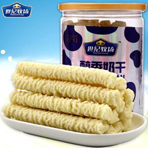 世纪牧场罐装奶酪条500g原味内蒙古特产休闲零食奶疙瘩桶装酸奶干