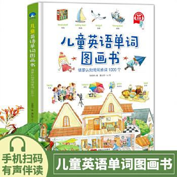 儿童英语单词图画大书
