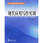 现代应用写作实训――浙江省高等教育重点建设教材
