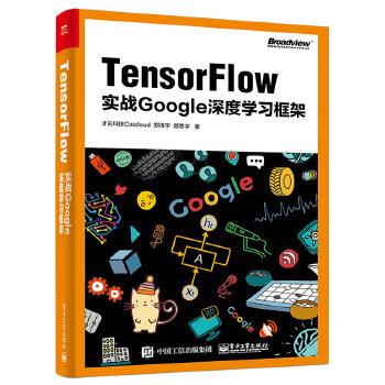 TensorFlow:实战Google深度学习框架首著惊现 配套代码更新为TensorFlow1.0版 已同步推出繁体版在台湾发行