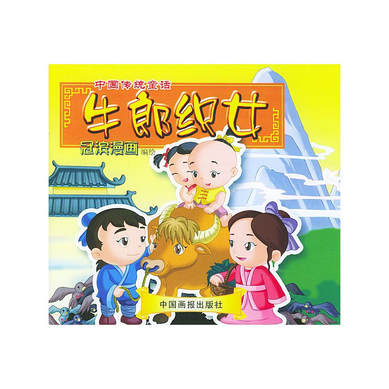 《牛郎织女(冠滨童话)(注音版)--中国漫画漫画》右边传统幅是一图片