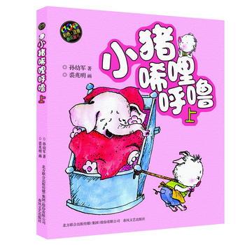 小猪唏哩呼噜(上下)