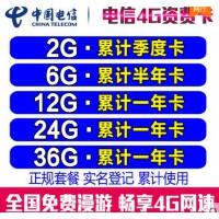 电信4G上网卡 全国漫游上网卡6G 12G 24G 48g累计年卡资费卡流量卡