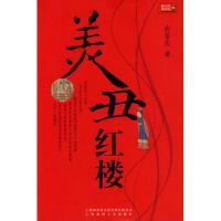 美丑红楼俞雷庆中国文学理论正版图书籍上海锦绣文章上海故事会世纪出版