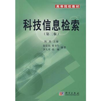 科技信息检索(第三版)