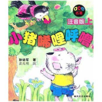 小猪唏哩呼噜(注音版)(上)