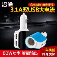 沿途车载充电器 汽车点烟器USB 车充一拖二 车用苹果多功能转接口