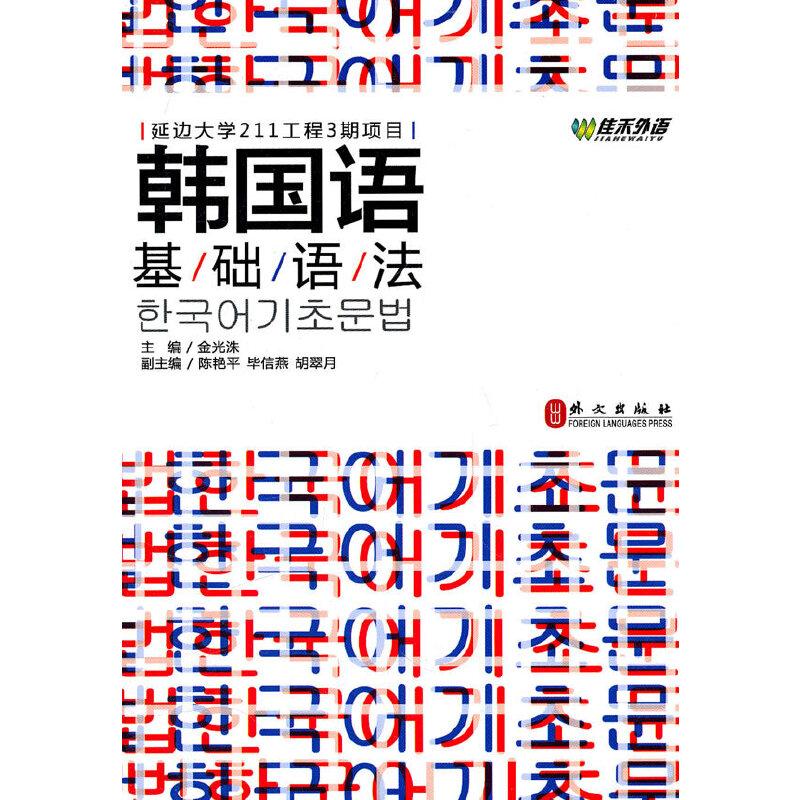 韩国语基础语法...