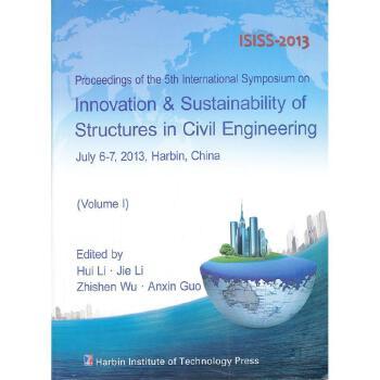 结构国际学术研讨会论文集