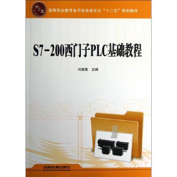 S7-200西门子PLC基础教程 刘晓燕