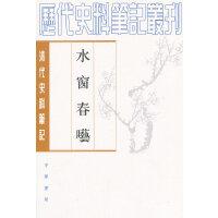水窗春呓--清代史料笔记丛刊