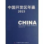 中国开发区年鉴2015(电子书)