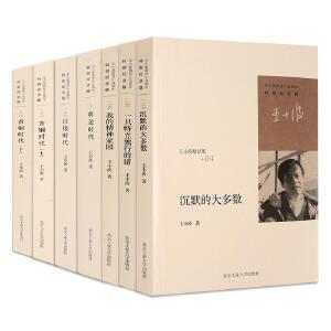 王小波全集 我的精神家园  一只特立独行的猪 黄金时代 白银时代 青铜时代三部曲作品集  现当代小说沉默的大多数  文学经典阅读