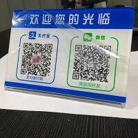 萌味 二维码支付牌 二维码微信扫描付款标识牌亚克力手机支付标牌墙贴提示牌定制定做摆件