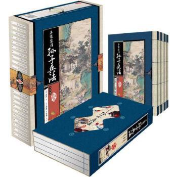 藏书阁:名家集注孙子兵法(竖排线装 全四册 全彩精装版)