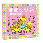 中国少年儿童新闻出版总社 宝宝爱认知1234藏起来