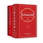 现代汉语词典第7版+牛津高阶英汉双解词典第8版(套装2本) 商务印书馆