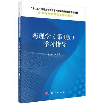 药理学(第4版)学习指导