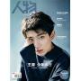人物2017年8期 封面:王源 期刊杂志 包邮