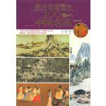 你应该读懂的100幅中国名画:典藏版(电子书)