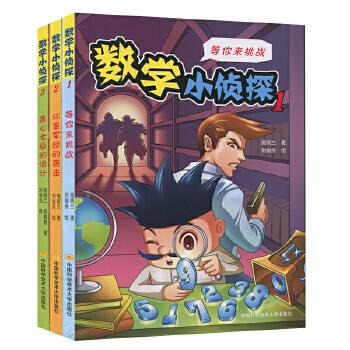 数学小侦探(套装共3册)(等你来挑战,坏蛋军团的袭击,黑心老板的诡计)