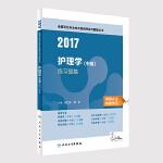 2017全国卫生专业技术资格考试 护理学(中级) 练习题集