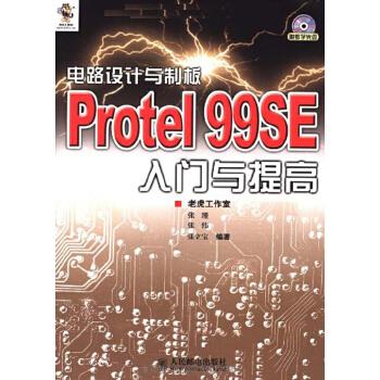 电路设计与制板:protel